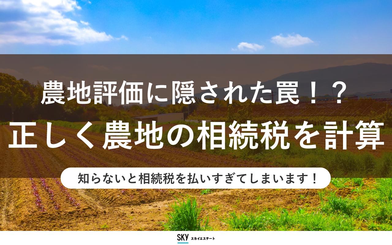農地評価に隠された罠!?正しく農地の相続税を計算